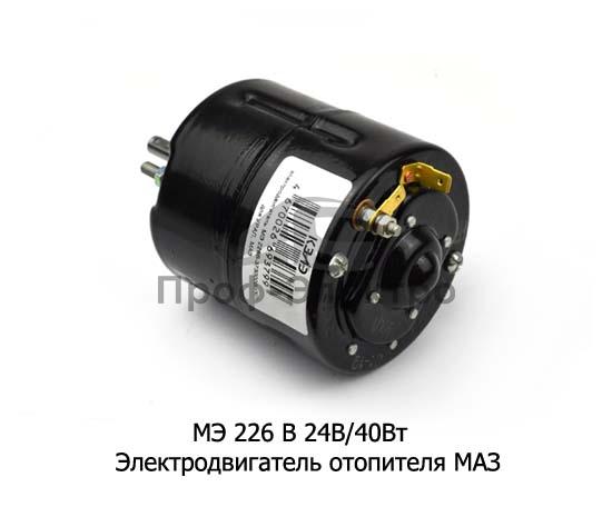 МЭ 226В Электродвигатель отопителя МАЗ, УРАЛ 24В/40Вт (КЗАЭ) 0