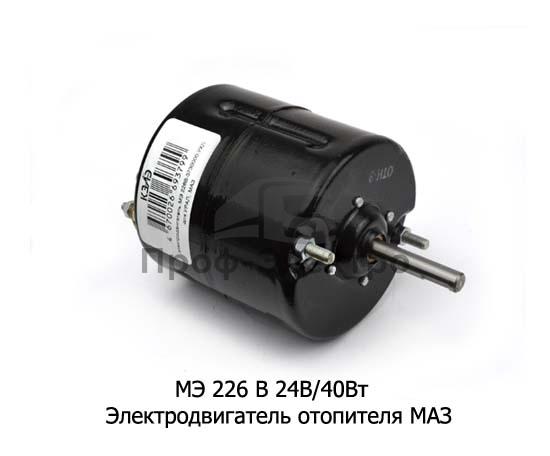 МЭ 226В Электродвигатель отопителя МАЗ, УРАЛ 24В/40Вт (КЗАЭ) 1