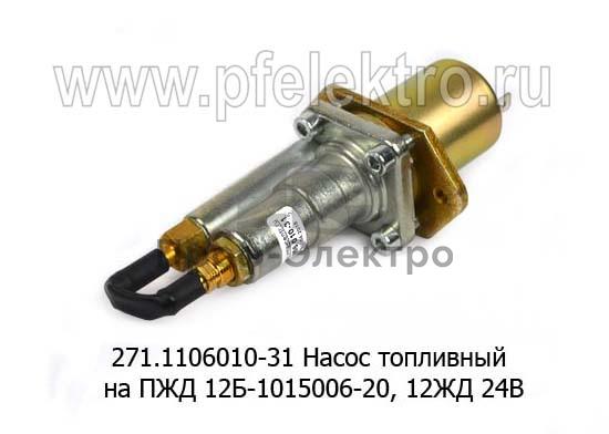 Насос топливный для подогревателя ПЖД 12Б-1015006-20, 12ЖД 24В ШААЗ  все т/с (ИЦ) 0