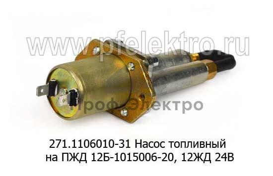 Насос топливный для подогревателя ПЖД 12Б-1015006-20, 12ЖД 24В ШААЗ  все т/с (ИЦ) 1