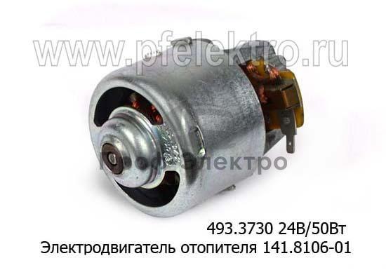 Электродвигатель отопителя 141.8106-01, для краз, маз, лаз, лиаз (КЗАЭ) 1