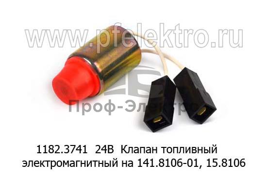 Клапан топливный электромагнитный на 141.8106-01, 15.8106, 151.81, для лиаз, маз, камаз (ИЦ) 1