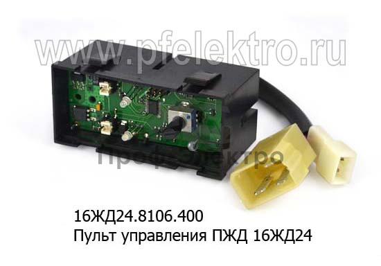 Пульт управления (рем. комплект) ПЖД 16ЖД24 (АвтоТрейд) 0