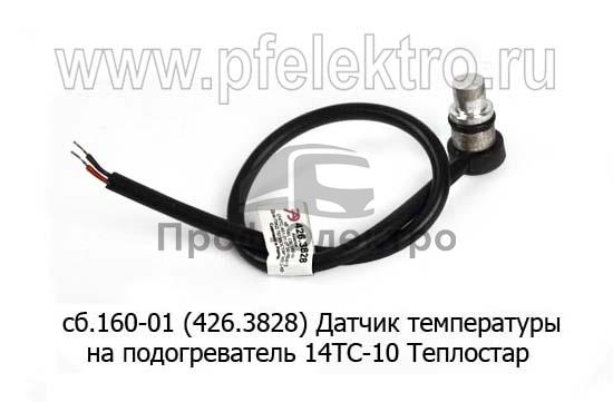 Датчик на подогреватель 14ТС-10 (АвтоТрейд) 0