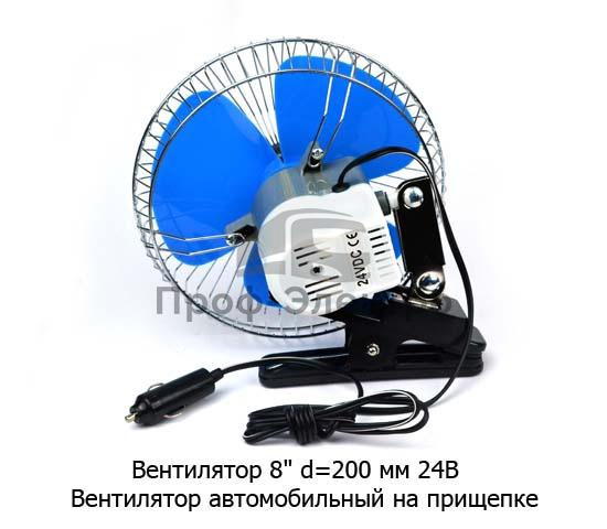 Вентилятор автомобильный салона (металлическая решетка, прищепка) все т/с 1