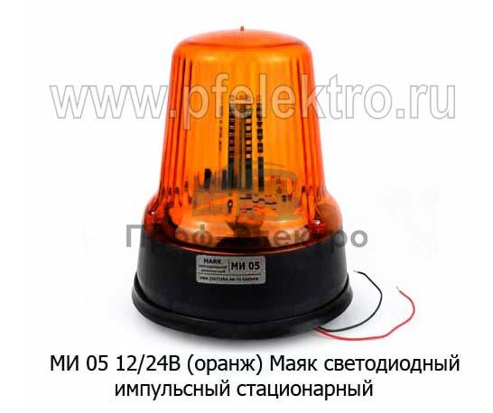 Маяк светодиодный импульсный стационарный, дорожная и спецтехника (Сакура) 0