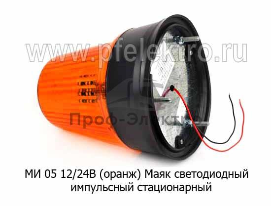 Маяк светодиодный импульсный стационарный, дорожная и спецтехника (Сакура) 1