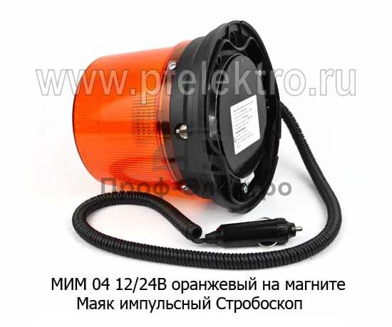 Маяк импульсный (2 режима стробоскоп) на магните дорожная и спецтехника (Сакура) 1