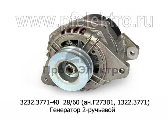 Генератор для камаз-740, ЯМЗ 236, 238, УРАЛ, МАЗ, 2-руч. (БАТЭ) 0