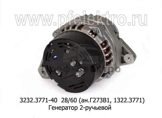 Генератор для камаз-740, ЯМЗ 236, 238, УРАЛ, МАЗ, 2-руч. (БАТЭ) 2