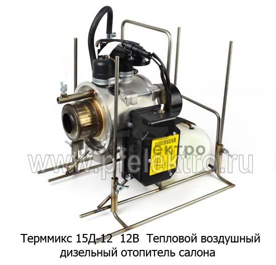 Тепловой воздушный дизельный отопитель салона (Адверс) 0
