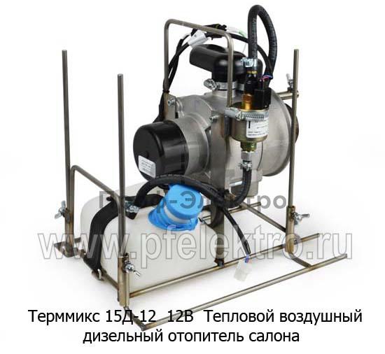 Тепловой воздушный дизельный отопитель салона (Адверс) 1
