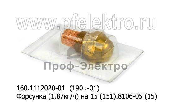 Форсунка (1,87кг/ч) на 15 (151).8106-05 (15) для камаз, МАЗ (ИЦ) 0