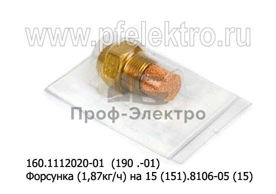 Форсунка (1,87кг/ч) на 15 (151).8106-05 (15) для камаз, МАЗ (ИЦ) 1