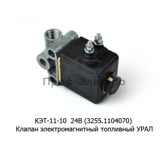Клапан электромагнитный топливный УРАЛ (Объединение Родина) 0