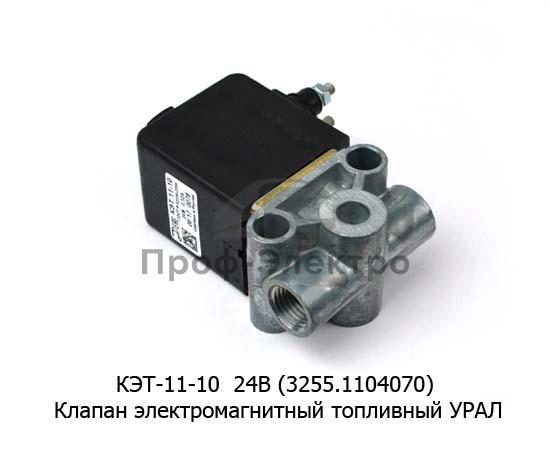 Клапан электромагнитный топливный УРАЛ (Объединение Родина) 1