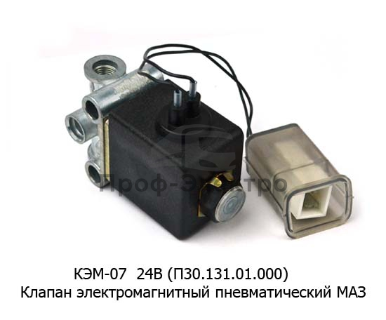 Клапан электромагнитный пневматический МАЗ (Объединение Родина) 0