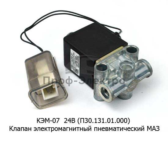 Клапан электромагнитный пневматический МАЗ (Объединение Родина) 1
