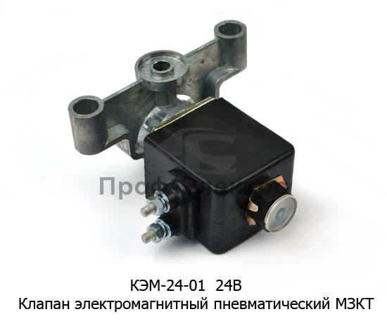 Клапан электромагнитный пневматический МЗКТ (Объединение Родина) 0