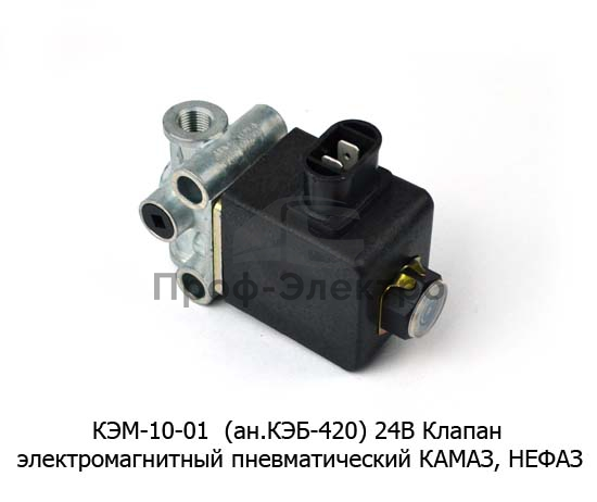 Клапан электромагнитный пневматический камаз, нефаз (Объединение Родина) 0
