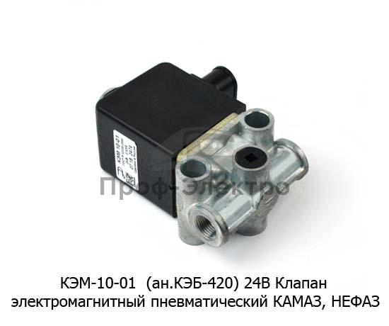 Клапан электромагнитный пневматический камаз, нефаз (Объединение Родина) 1