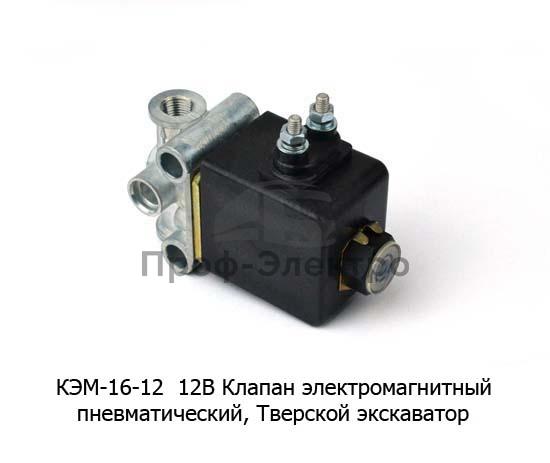 Клапан электромагнитный пневматический Тверской экскаватор (Объединение Родина) 0