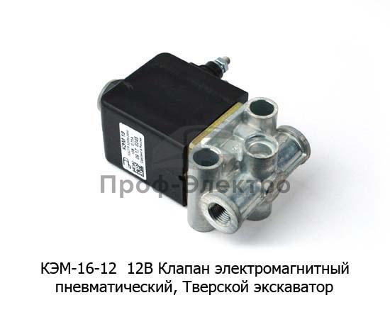 Клапан электромагнитный пневматический Тверской экскаватор (Объединение Родина) 1