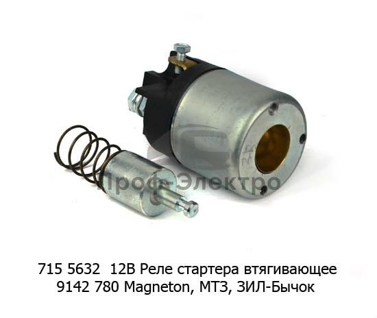 Реле стартера втягивающее 9142 780 Magneton, на МТЗ-100, -80, -142, Д-50, -240, -243, -245, ЗИЛ-Бычок (Magneton) 1