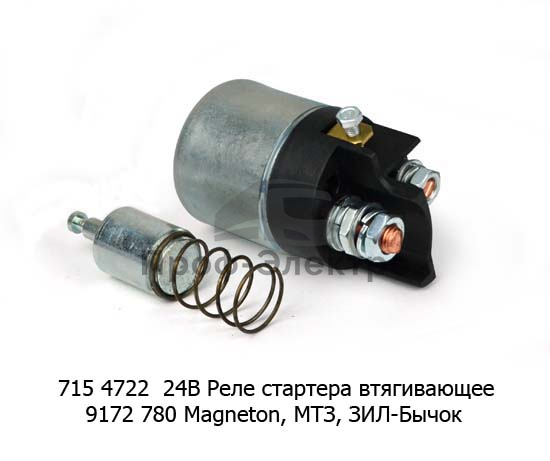 Реле стартера втягивающее 9172 780 Magneton, на МТЗ-100, -80, -142, Д-50, -240, -243, -245, ЗИЛ-Бычок (АТЭ-1) 0