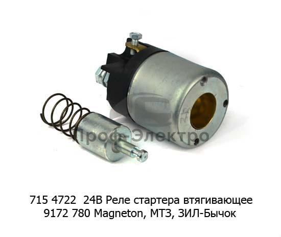 Реле стартера втягивающее 9172 780 Magneton, на МТЗ-100, -80, -142, Д-50, -240, -243, -245, ЗИЛ-Бычок 1