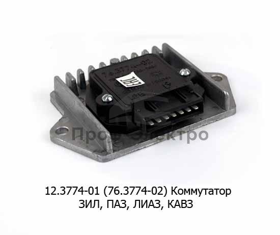 Коммутатор ЗИЛ-130, -43410, ГАЗ-53, ПАЗ, ЛИАЗ, КАВЗ (Ромб) 0
