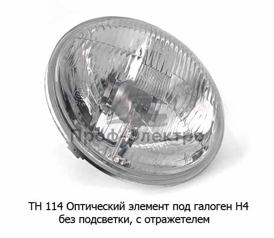 Оптический элемент под галоген Н4, без подсветки, с отражателем, все т/с (Формула света) 0