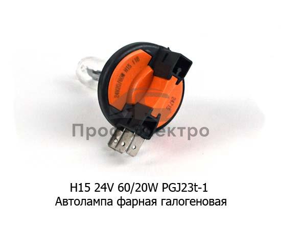 Автолампа фарная H15, галогеновая, все т/с 24В (К) 1