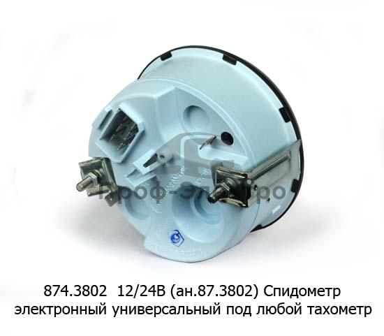 Спидометр электронный универсальный под любой тахометр электронный (АП) 1