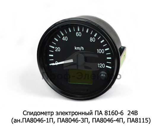 Спидометр электронный (применяется с датчиком ПД 8089-1, МЭ-307) для маз, камаз (ВЗЭП) 0