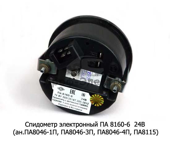 Спидометр электронный (применяется с датчиком ПД 8089-1, МЭ-307) для маз, камаз (ВЗЭП) 1