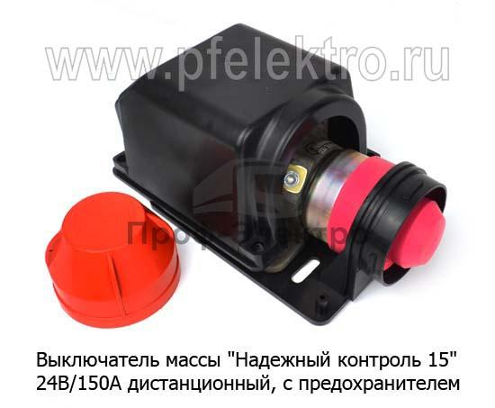 Выключатель дистанционный, степень защиты IP 65, с предохранителем 3