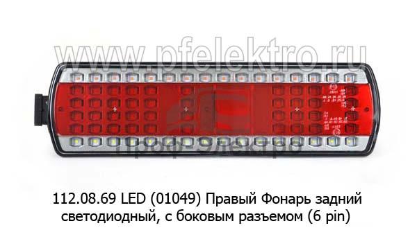 Фонарь задний светодиодный, с боковым разъемом (6 pin) для камаз, супермаз (К) 0