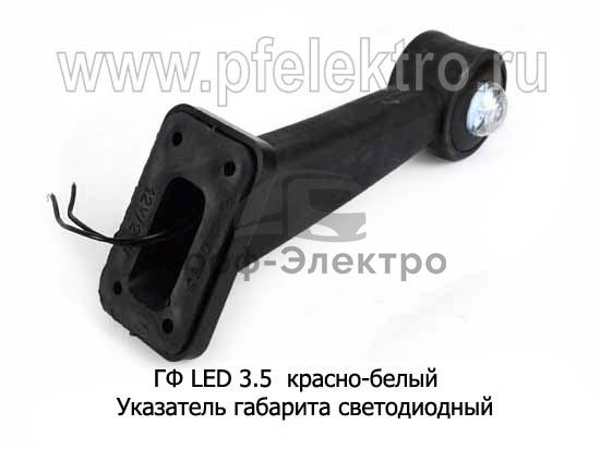 Указатель габарита светодиодный, все т/с (Европлюс) 1