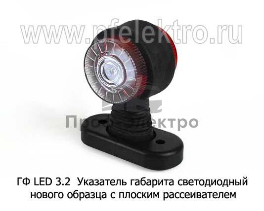 Указатель габарита светодиодный нового образца с плоским рассеивателем, все т/с (Европлюс) 0