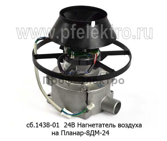 Нагнетатель воздуха на Планар-8ДМ-24 (Адверс) 0