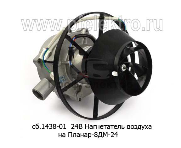 Нагнетатель воздуха на Планар-8ДМ-24 (Адверс) 1