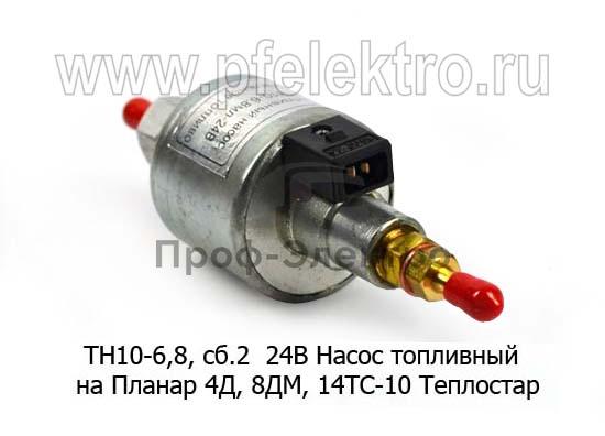 Насос перекачки дизельного топлива на Планар 4Д, 8ДМ и 14ТС-10 Теплостар 0