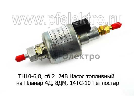 Насос перекачки дизельного топлива на Планар 4Д, 8ДМ и 14ТС-10 Теплостар 1