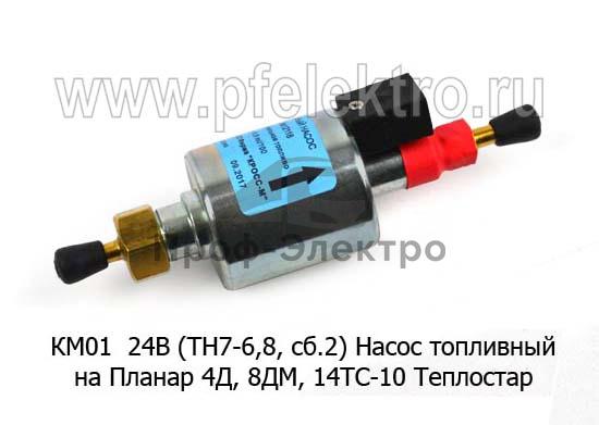 Насос на Планар 4Д, 8ДМ и 14ТС-10 Теплостар (Кросс-М) 0