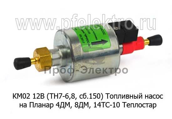 Насос на Планар 4Д, 8ДМ и 14ТС-10, 14ТС-10 мини Теплостар (Кросс-М) 0
