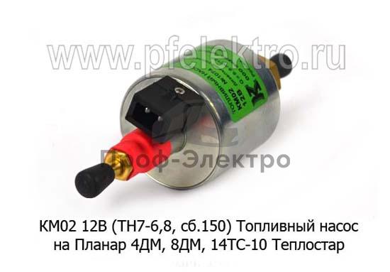 Насос на Планар 4Д, 8ДМ и 14ТС-10, 14ТС-10 мини Теплостар (Кросс-М) 1