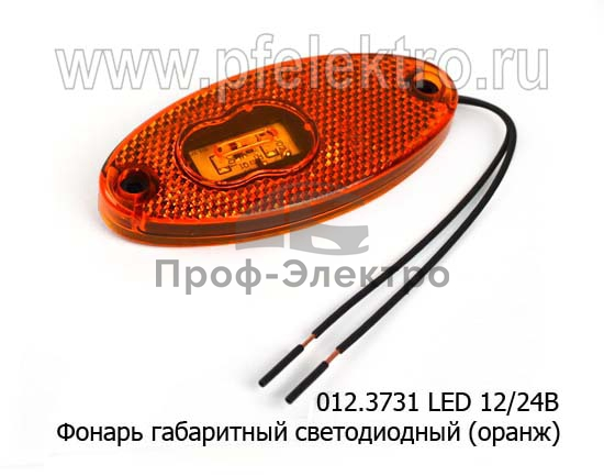Фонарь габаритный светодиодный (ТрАС) 0