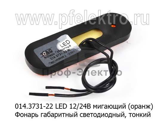 Фонарь габаритный светодиодный тонкий (6 диодов) (ТрАС) 1