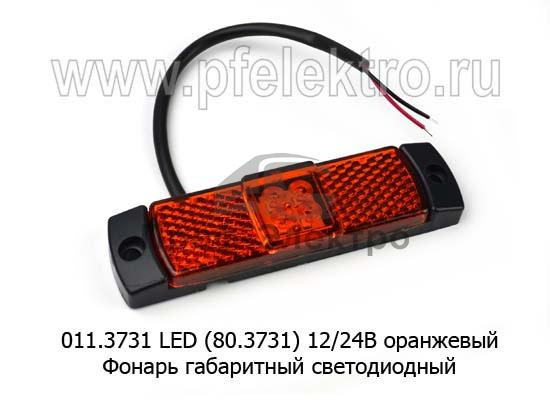 Фонарь габаритный светодиодный, все т/с (Европлюс) 0